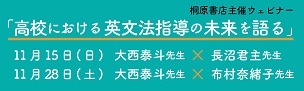 桐原書店主催 ウェビナー2020「高校における英文法指導の未来を語る」