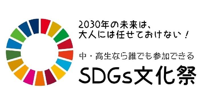 SDGs文化祭 ~ユースが考える「SDGs課題解決に向けた取り組み」についての 対話の場!~