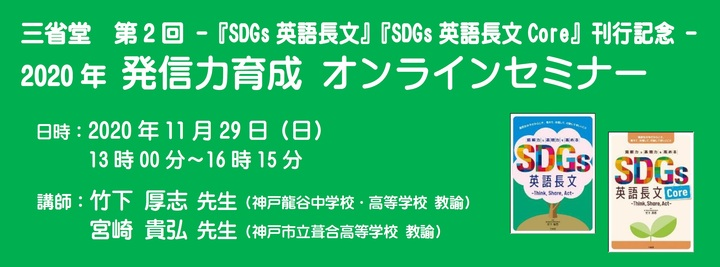 三省堂 第2回 『SDGs英語長文』『SDGs英語長文Core』刊行記念 2020年発信力育成 オンラインセミナー