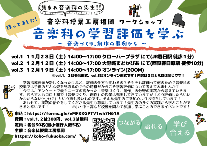 音楽科授業工房福岡 ワークショップ2020 vol.2