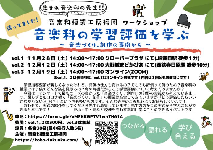 音楽科授業工房福岡 ワークショップ2020 vol.3