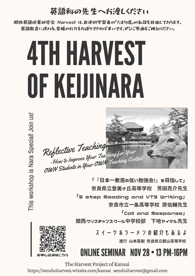 関西英語授業研究会 Harvest 第4回京滋奈良支部
