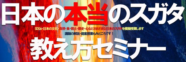 日本の本当のスガタ教え方プレセミナーin zoom①
