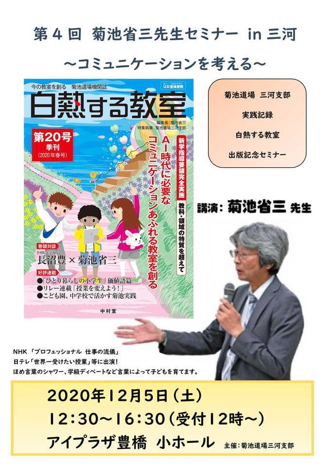 菊池省三先生セミナー「コミュニケーションを考える」【オンライン】