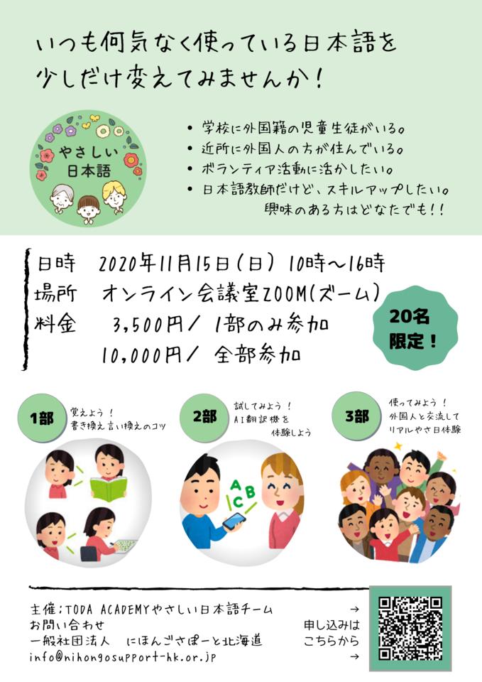 やさしい日本語~覚えて、試して、使ってみよう!