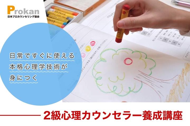 【大阪】生徒や保護者からの相談に、もっと上手に応えたい〜聞き方・伝え方でこんなに変わる!2級心理カウンセラー養成講座