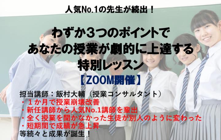 ≪満席≫(ZOOM開催)【人気No.1の先生が続出!】わずか3つのポイントであなたの授業が劇的に上達する特別レッスン~12月開催