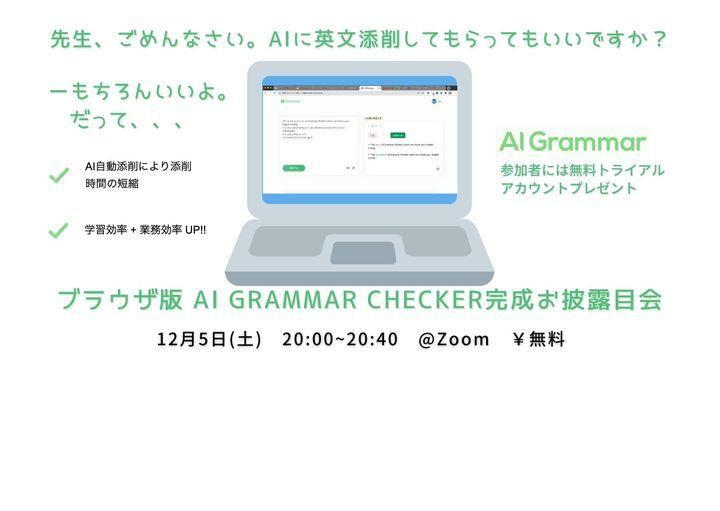 【AIで英文添削】ブラウザ版AI Grammar Checker完成お披露目会!(12月5日) #英語教員限定イベント#無料