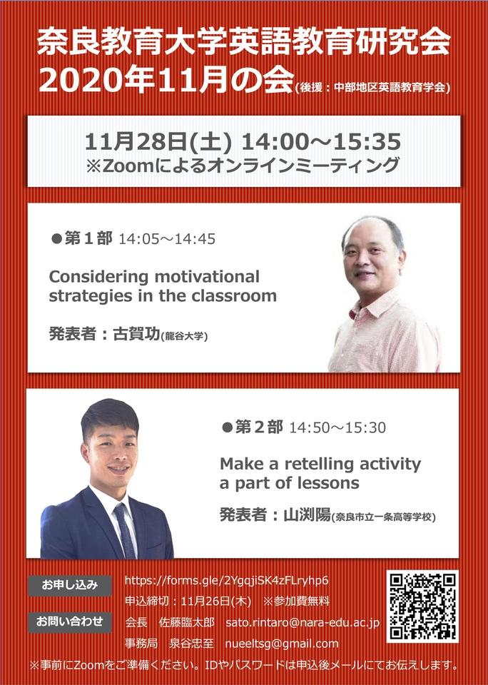 奈良教育大学英語教育研究会 2020年11月の会