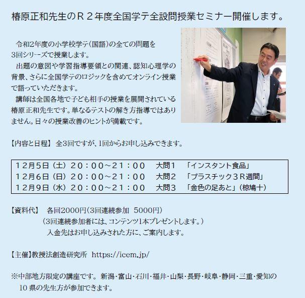 【ZOOM】 椿原正和先生のR2年度全国学テ全設問授業セミナー(中部地区限定)