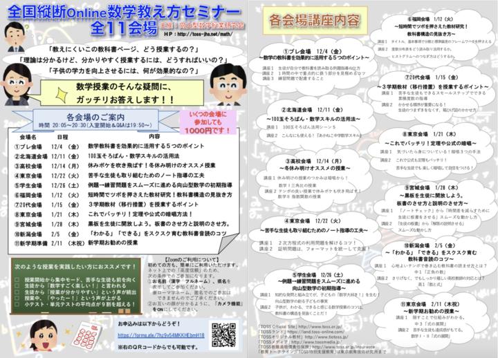 全国横断Online数学教え方セミナー 12月東京会場