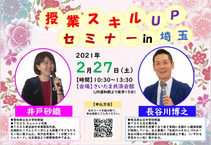 井戸砂織・長谷川博之の授業スキルアップセミナーin埼玉