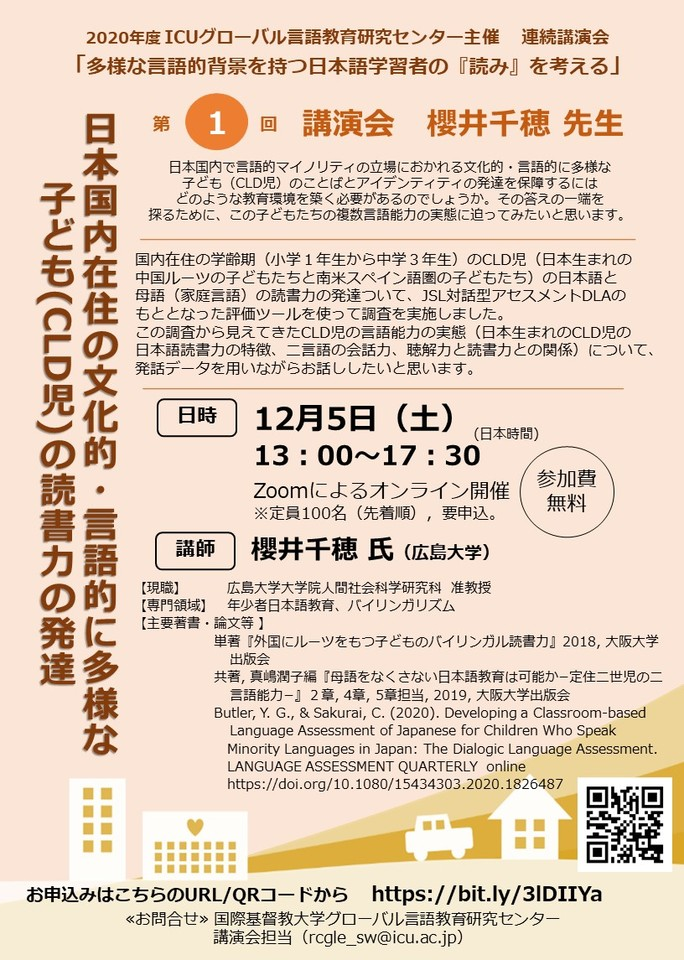 日本国内在住の文化的・言語的に多様な子ども(CLD児)の読書力の発達