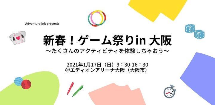 【残り1名】ゲーム集プレゼント!新春!ゲーム祭り