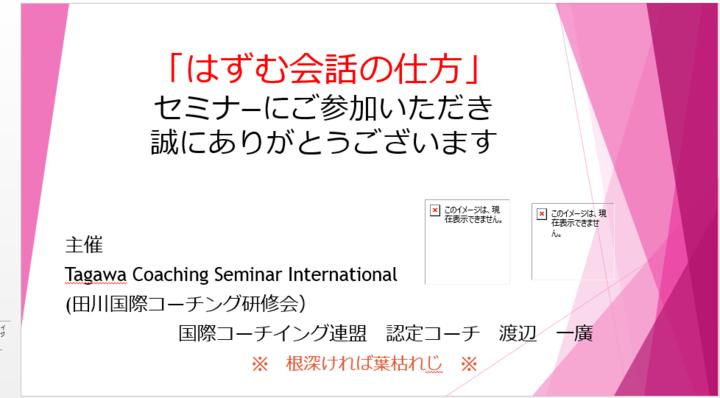 【先生対象】児童・生徒・保護者・先生と「はずむ会話の仕方」(第1回)