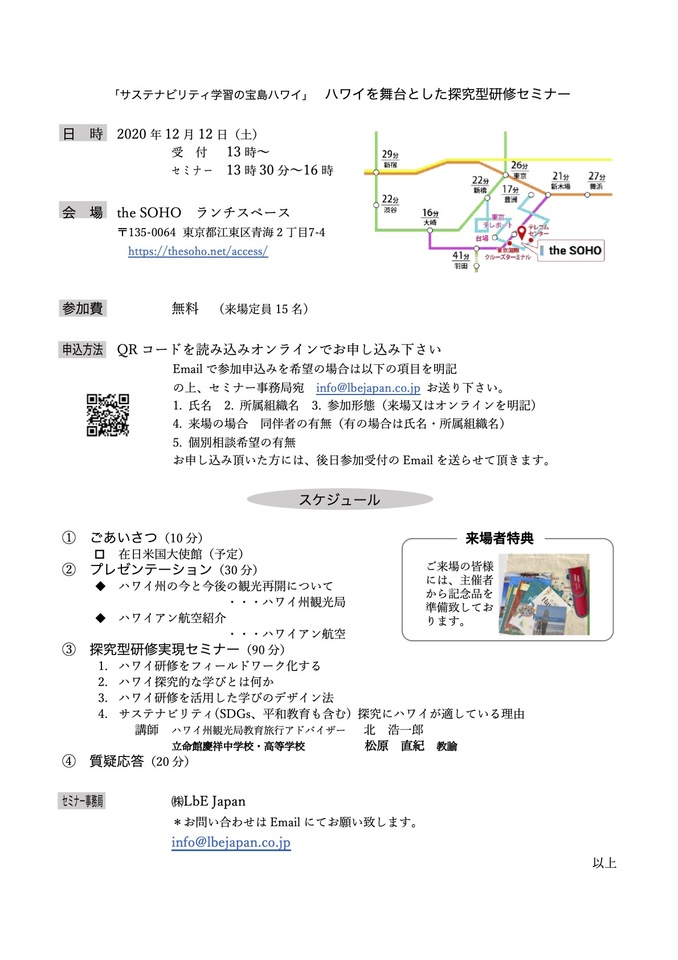 ハワイを舞台とした探究型研修セミナー<東京会場>