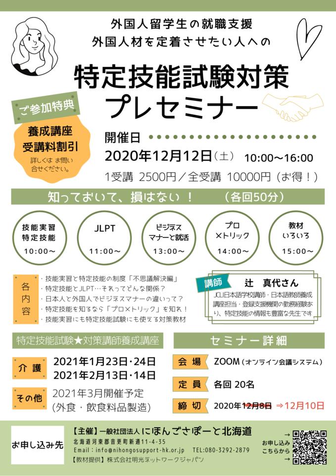 <オンライン>外国人の就職支援、外国人材定着支援のために「特定技能試験」プレセミナー