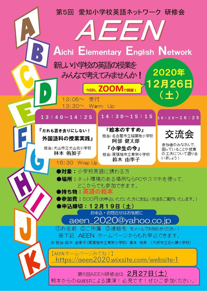 第5回 AEEN(愛知県小学校英語教育ネットワーク)研修会