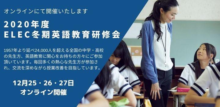 2020年度ELEC冬期英語教育研修会 コース B3