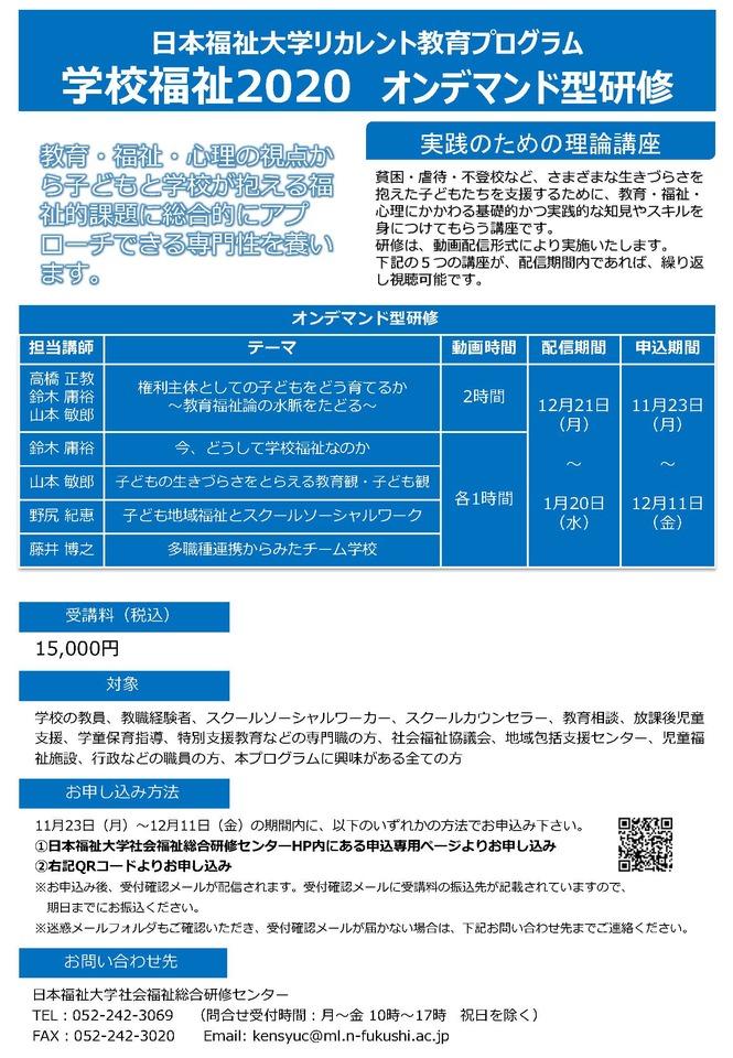 【オンデマンド配信】学校福祉2020 オンデマンド型研修 開催のご案内(日本福祉大学リカレント教育プログラム)