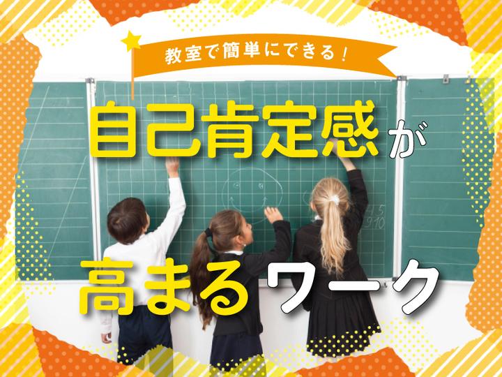 <オンライン講座>(12/3)【教室で簡単にできる】自己肯定感が高まるワーク