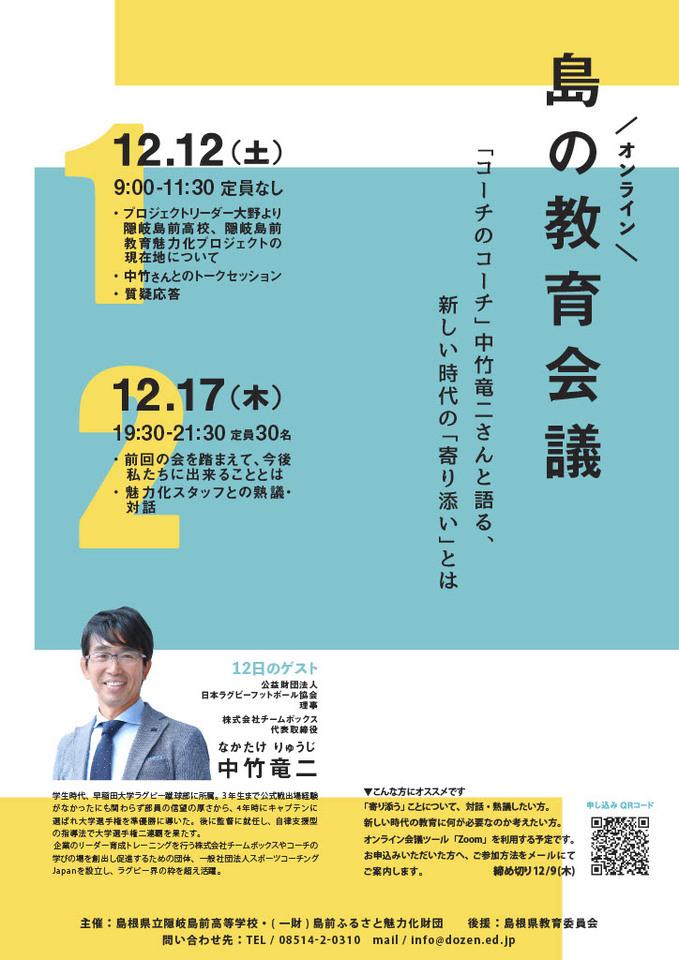 【無料】島の教育会議オンライン~中竹竜二さんと語る新しい時代の「寄り添い」とは~隠岐島前教育魅力化プロジェクト