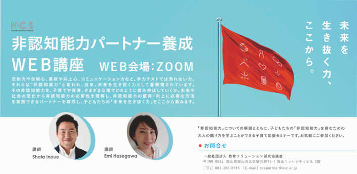 【WEB開催3月】非認知能力パートナー養成講座 イントロダクション(導入編)