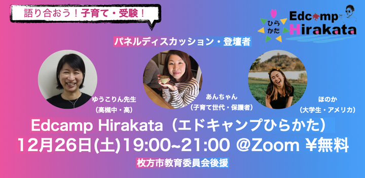 Edcamp Hirakata(エドキャンプ枚方)「語り合おう!子育て・受験」