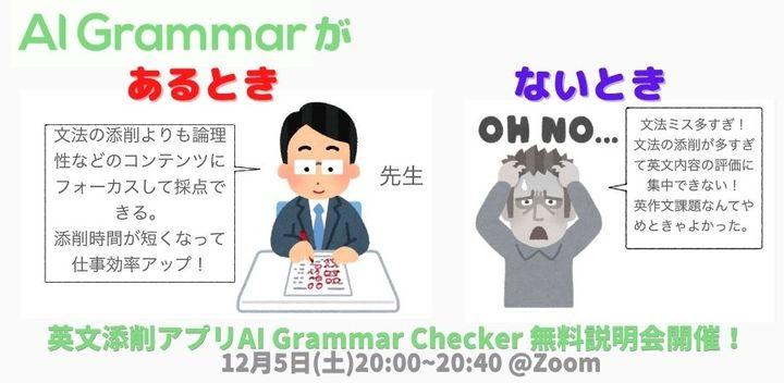 【AIで英文添削】ブラウザ版AI Grammar Checker説明会!12月5日 #英語教員限定#無料#20名募集