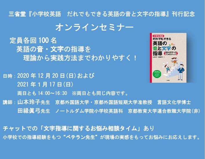 1/17 三省堂『小学校英語 だれでもできる英語の音と文字の指導』刊行記念 オンラインセミナー
