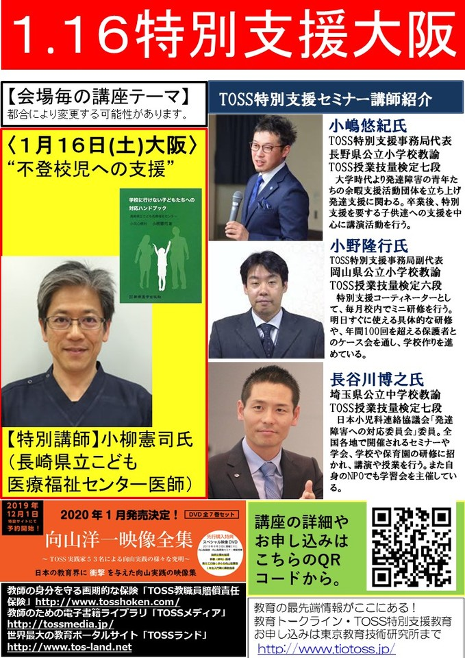 第29回【TOSS特別支援教育セミナー大阪ZOOM会場】2021年1月16日(土)13:00〜16:00