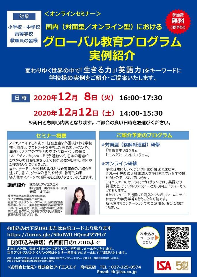 <Zoom実施>国内におけるグローバル教育プログラム実例紹介(12/8実施)