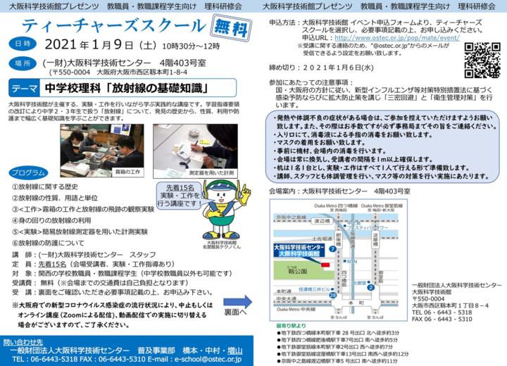 【無料!理科講座】中学校理科「放射線の基礎知識」【関西】