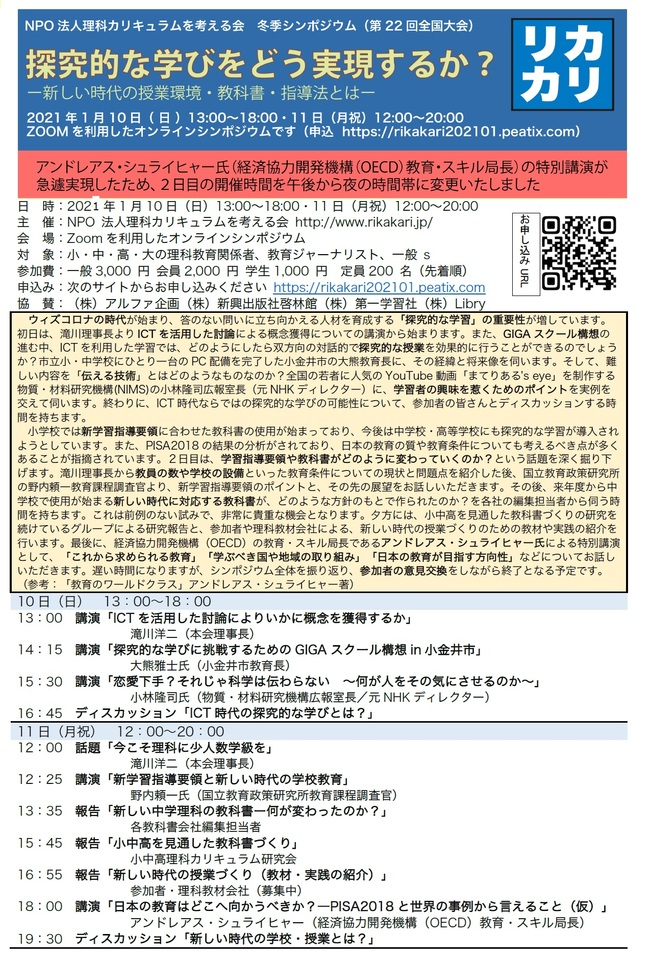 理科カリシンポ PISA国際学力テストを作成するシュライヒヤ-氏の講演決定「探究的な学びをどう実現するか −新しい時代の授業環境・教科書・指導法とは−」