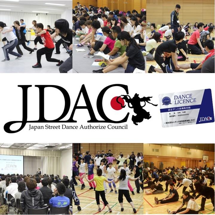 3月開催‼【スポーツ庁・厚生労働省後援】ダンスは上手く踊れなくても指導できる!! JDACダンス指導研修会in大阪