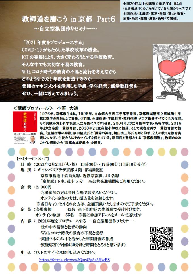 【参加者50名を越えました】教師道を磨こうin京都Part6~自立型集団作りセミナー~