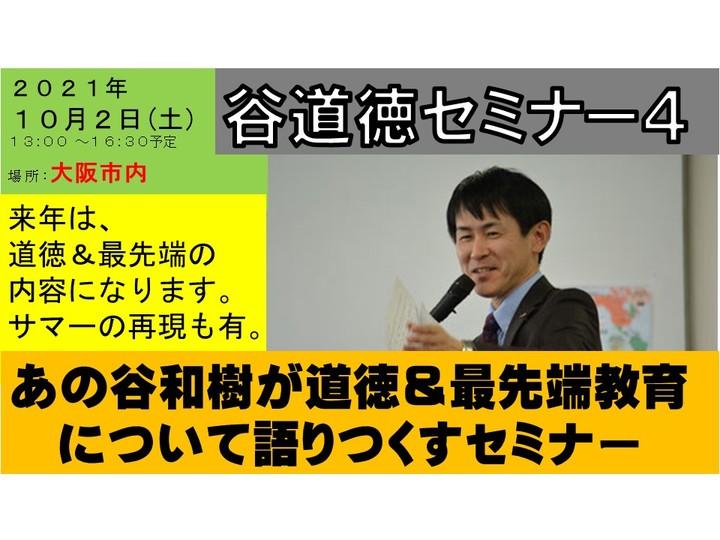 10/3(日)谷道徳セミナー4(道徳&最先端教育) 2021年サマーの再現あり