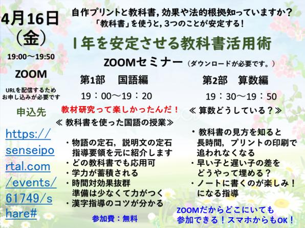 1年を安定させる教科書活用術(IN久留米)【ZOOM開催】