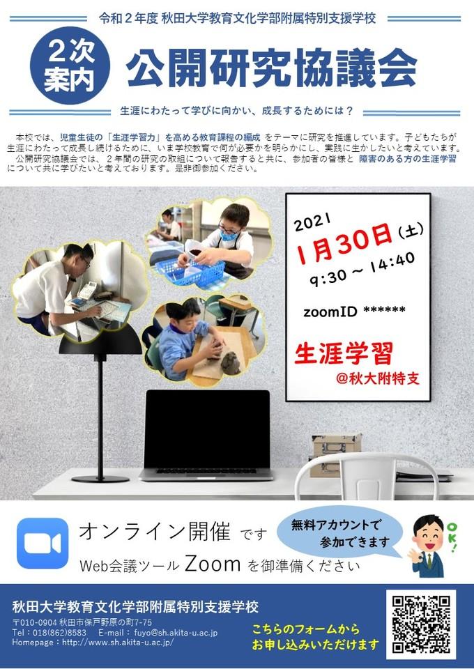 【無料/Zoom】秋田大学教育文化学部附属特別支援学校公開研究協議会