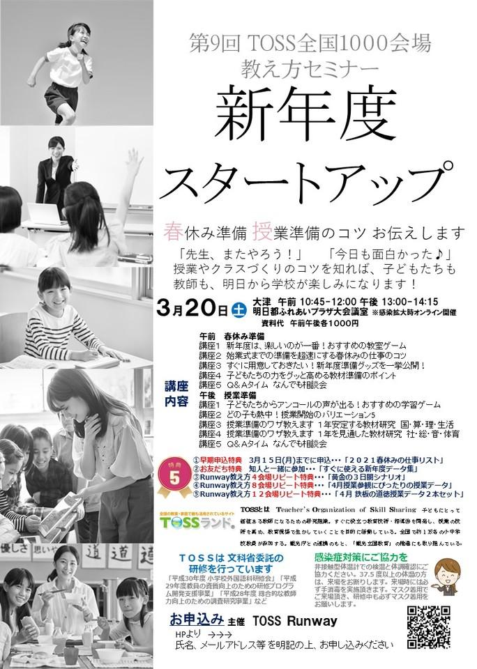 3/20 春休み準備 授業準備のコツ お伝えします 新年度 スタートアップ セミナー