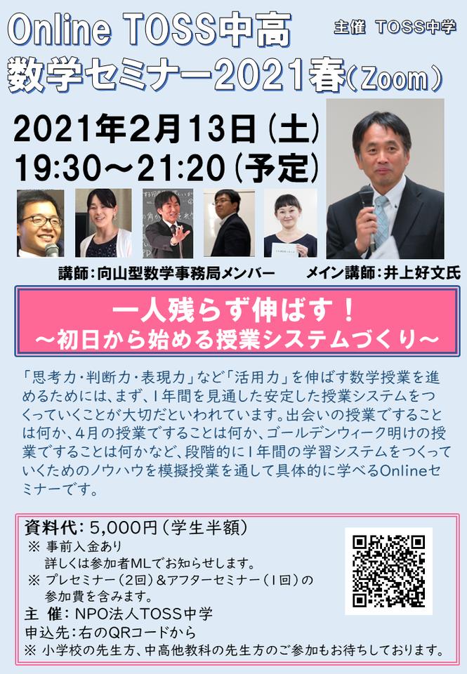 【Online TOSS中高数学セミナー2021春(Zoom)】