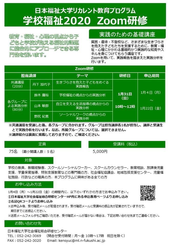 【Zoom開催】学校福祉2020 Zoom研修 開催のご案内(日本福祉大学リカレント教育プログラム)