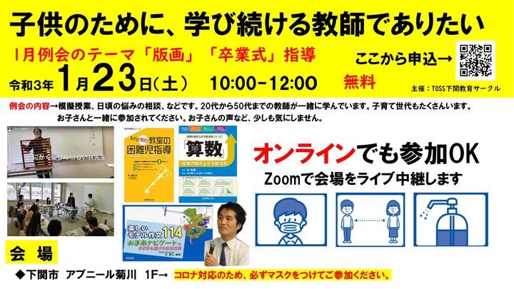 1月の悩み解説!! TOSS下関教育サークル例会