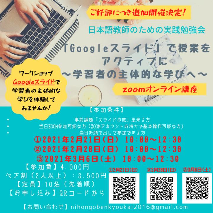 【zoom開催】2/28 (日)「Googleスライド」で授業を アクティブに 〜学習者の主体的な学びへ〜