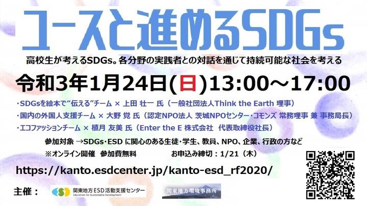 関東ESD推進ネットワーク 第4回 地域フォーラム「ユースと進めるSDGs」@オンライン