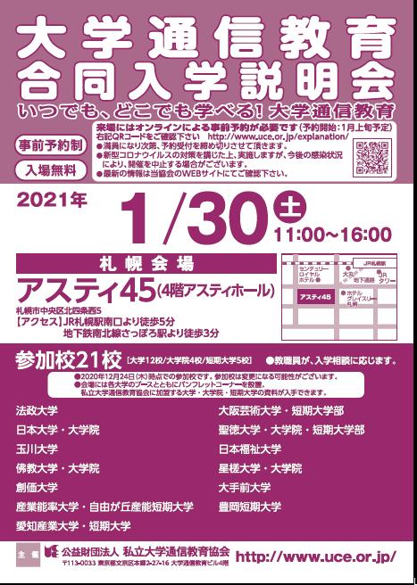 大学通信教育合同入学説明会 札幌で開催