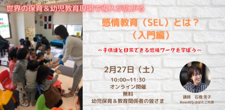 【無料オンラインワークショップ】世界の保育&幼児教育現場で導入が広がる「感情教育(SEL)」とは?(入門編)