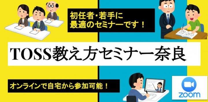TOSS教え方セミナー2021in奈良 PR会場