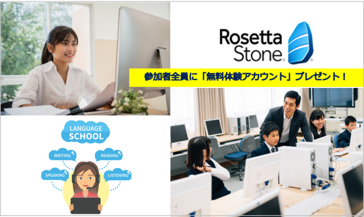 【受付終了】3/16(火)オンライン開催【英語科教員向け】授業と自宅学習の両方で活用!生きた英語をオンラインで学べる「ロゼッタストーン ファンデーションズ」ご紹介Webセミナー