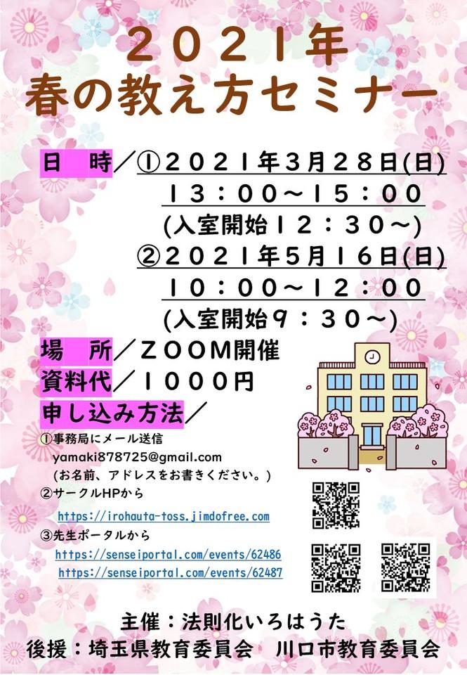 2021.5.16(日) 国語授業のお悩み解消セミナー!  ~国語を知的に楽しく~